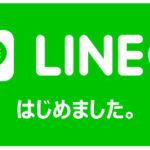 "<span class=""title"">LINE@ 始めました。</span>"