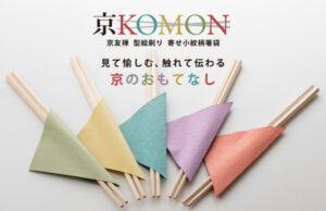 "<span class=""title"">オリジナル商品「京KOMON」販売開始しました。</span>"